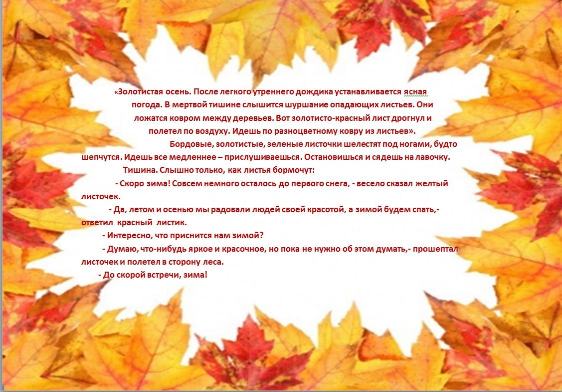 что такое осень краткий рассказ делать при коликах
